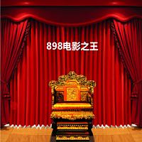 898电影之王