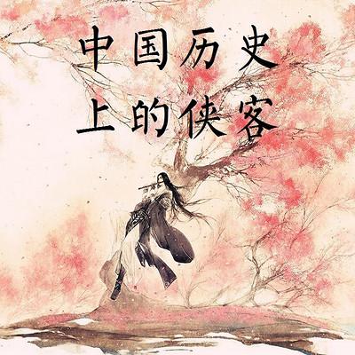 中国历史上的侠客【全集】