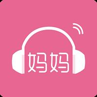 【妈妈FM】奇妙故事集