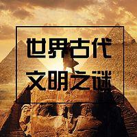 世界古代文明之谜【全集】