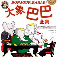大象巴巴全集【我和妈妈讲故事】