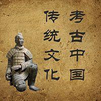 传统文化考古中国
