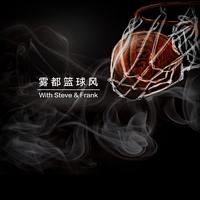 雾都篮球风