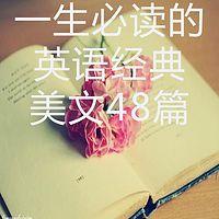 一生必读的英文经典美文