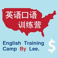 英语口语训练营