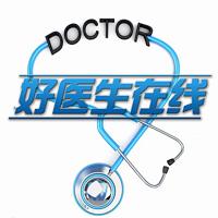 好医生在线