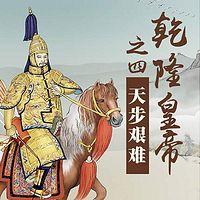 赵维莉:乾隆皇帝之四天步艰难