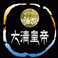 大清皇帝【全集】