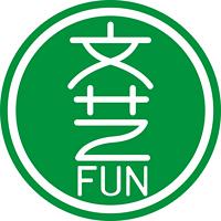 文艺FUN