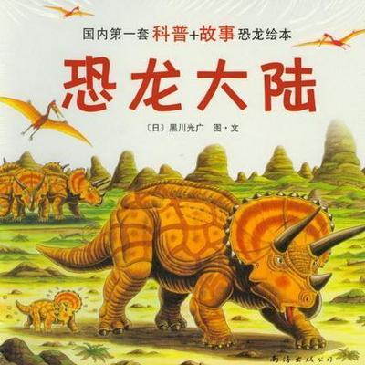 安迪妈妈讲恐龙大陆
