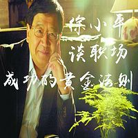 徐小平谈-职场成功的黄金法则