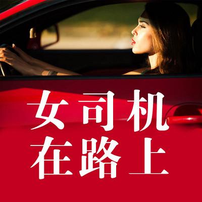 女司机在路上