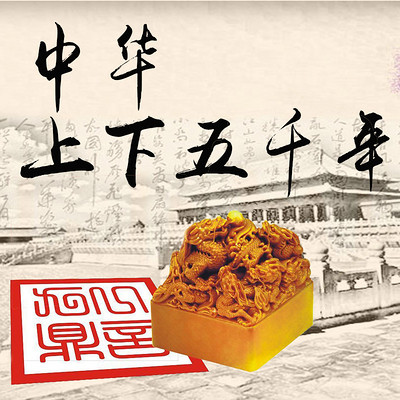 中华上下五千年