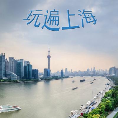 《玩遍上海》