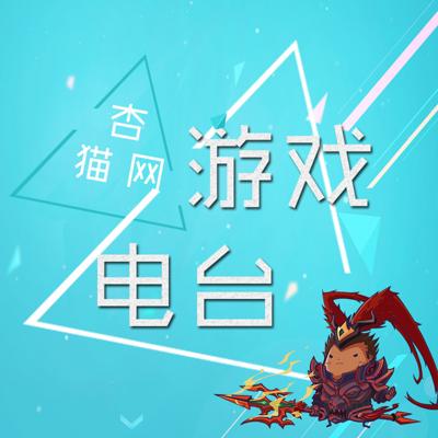 杏猫网游戏电台