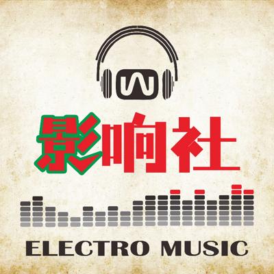水熊影响社Electro MUSIC