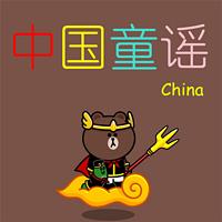 值得珍藏的世界童谣之中国童谣