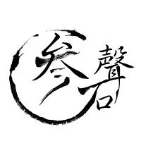 三声石の广播剧作品