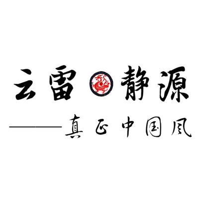 """云雷静源——四才子""""说"""""""
