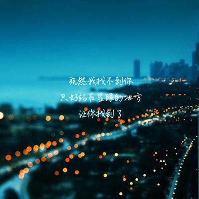 【晓丹的城市日记の今夜乐正浓】