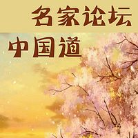 名家论坛-中国道