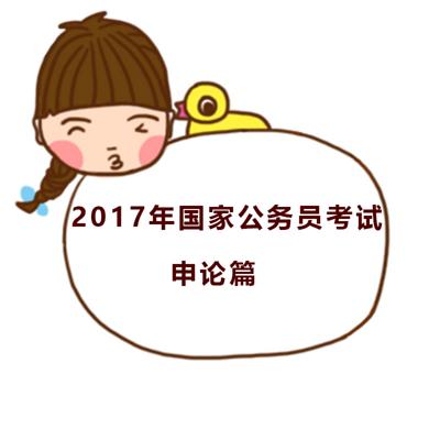 2017国家公务员考试申论篇