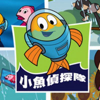 小鱼侦探队