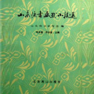 王军:山东快书幽默小段集锦