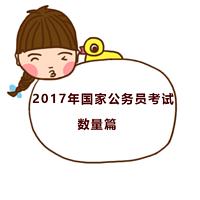 2017年国家公务员考试数量篇