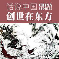 话说中国之创世在东方