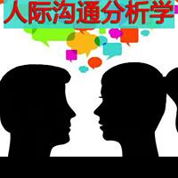 人际沟通分析学(TA)系统课程
