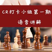 CR打卡小组第一期语音讲解