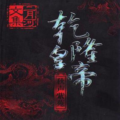 乾隆皇帝·陆·秋声紫苑
