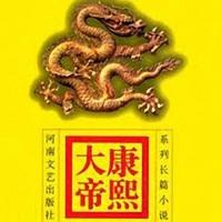 赵维莉评书:康熙大帝第1卷