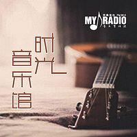 时光音乐馆My Radio