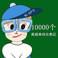 10000个英语单词分类记