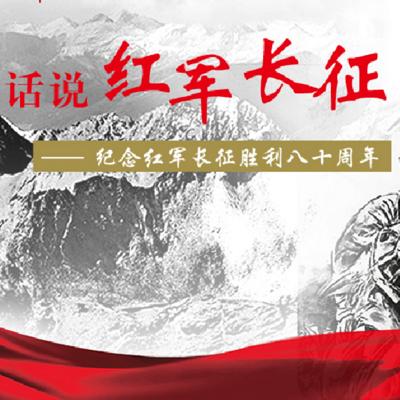 话说红军长征——纪念红军长征胜利八十周年【全集】