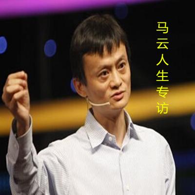 马云人生专访