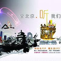 【全北京.听我们】阔别多年【华语音乐排行榜】再次强势回归京城