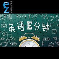 英语E分钟