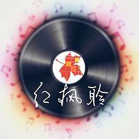红枫聆(音乐点评)@爱晚FM