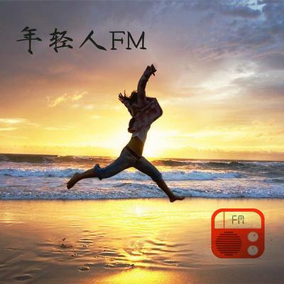 年轻人FM