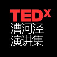 TEDx漕河泾演讲