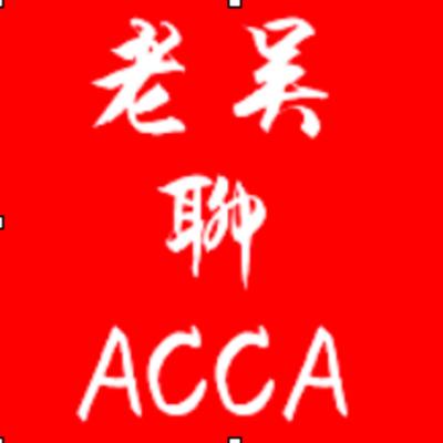 老吴聊ACCA