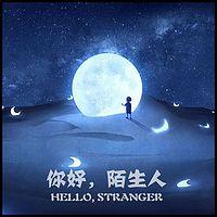 你好,陌生人