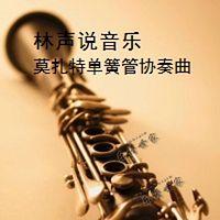 林声说音乐--莫扎特单簧管协奏曲