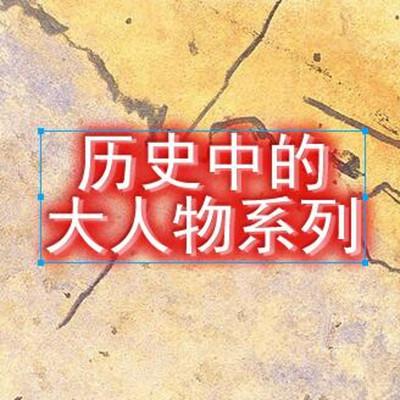 历史中的大人物系列【全集】