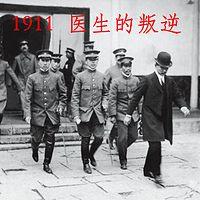 1911,医生的叛逆
