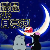 鼹鼠的月亮河
