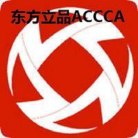 东方立品ACCA